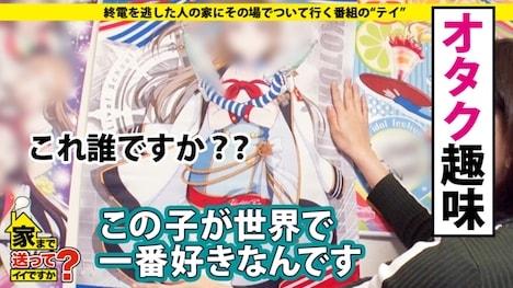 【ドキュメンTV】家まで送ってイイですか? case 122 夕子さん 28歳 アニメショップ店長 7