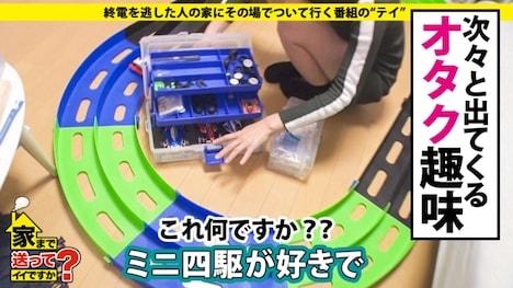 【ドキュメンTV】家まで送ってイイですか? case 122 夕子さん 28歳 アニメショップ店長 8