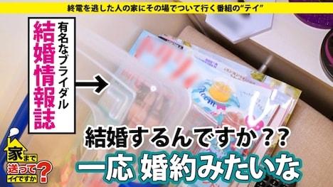 【ドキュメンTV】家まで送ってイイですか? case 122 夕子さん 28歳 アニメショップ店長 11