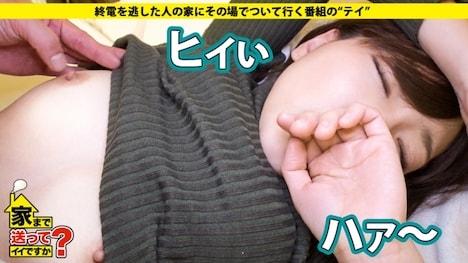 【ドキュメンTV】家まで送ってイイですか? case 122 夕子さん 28歳 アニメショップ店長 12