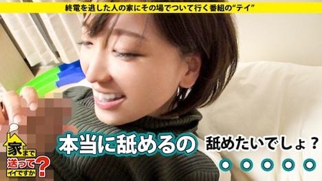 【ドキュメンTV】家まで送ってイイですか? case 122 夕子さん 28歳 アニメショップ店長 13