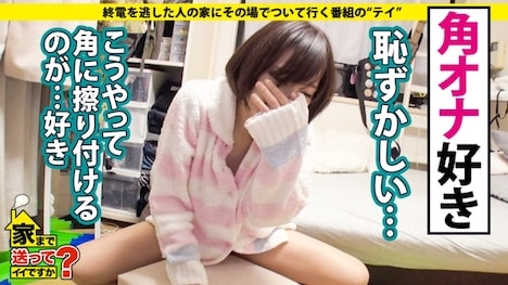 【ドキュメンTV】家まで送ってイイですか? case 122 夕子さん 28歳 アニメショップ店長 15