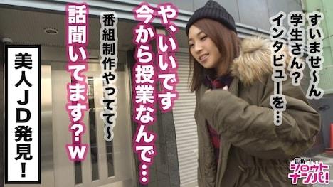 【プレステージプレミアム】<女子大生をガチ口説きNO 016> つばさ 22歳 大学生 3