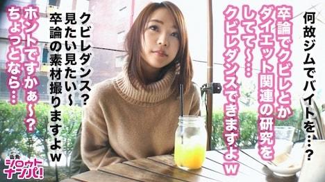 【プレステージプレミアム】<女子大生をガチ口説きNO 016> つばさ 22歳 大学生 9