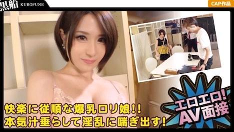 【黒船】【ド変態】エロエロ!AV面接 Case 12 みく 22歳 ちゃんぽん屋さん 1