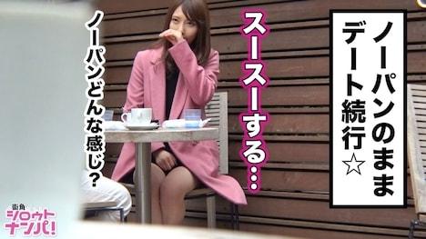 【プレステージプレミアム】エロハーフ美女がノーパン野外露出調教!! りん 21歳 アパレル店員 8