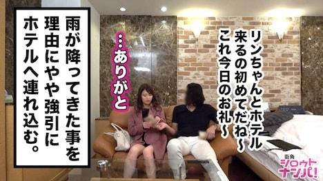【プレステージプレミアム】エロハーフ美女がノーパン野外露出調教!! りん 21歳 アパレル店員 9