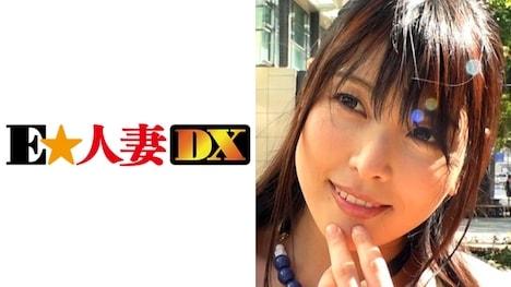 【E★人妻DX】しずかさん 36歳 Fカップ美人妻