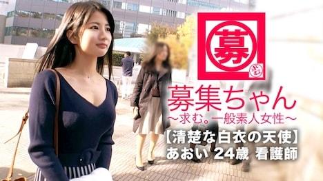 【ARA】【白衣の天使】24歳【清楚な美女】あおいちゃん参上! あおい 24歳 看護師 1