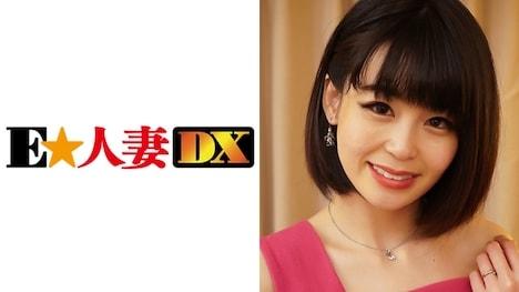 【E★人妻DX】鈴さん 32歳 【セレブな奥さま】