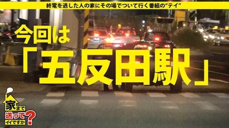 【ドキュメンTV】家まで送ってイイですか? case 123 斎藤さん 21歳 病院の受付事務コンパニオン??? 2