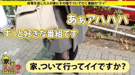 【ドキュメンTV】家まで送ってイイですか? case 123 斎藤さん 21歳 病院の受付事務コンパニオン??? 3