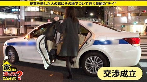 【ドキュメンTV】家まで送ってイイですか? case 123 斎藤さん 21歳 病院の受付事務コンパニオン??? 4