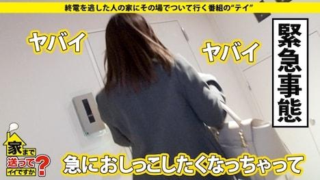 【ドキュメンTV】家まで送ってイイですか? case 123 斎藤さん 21歳 病院の受付事務コンパニオン??? 7