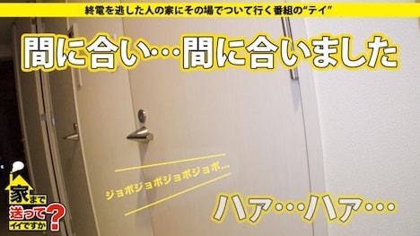 【ドキュメンTV】家まで送ってイイですか? case 123 斎藤さん 21歳 病院の受付事務コンパニオン??? 8