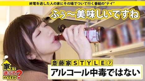【ドキュメンTV】家まで送ってイイですか? case 123 斎藤さん 21歳 病院の受付事務コンパニオン??? 10