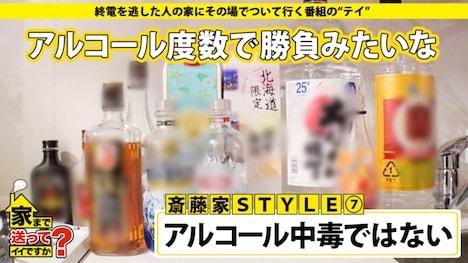 【ドキュメンTV】家まで送ってイイですか? case 123 斎藤さん 21歳 病院の受付事務コンパニオン??? 11