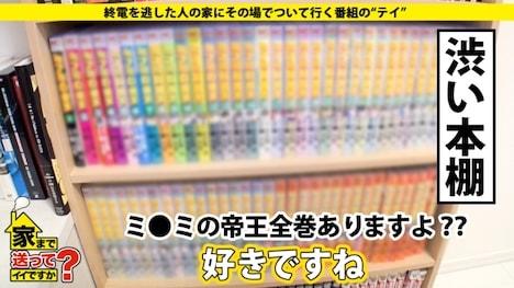 【ドキュメンTV】家まで送ってイイですか? case 123 斎藤さん 21歳 病院の受付事務コンパニオン??? 12
