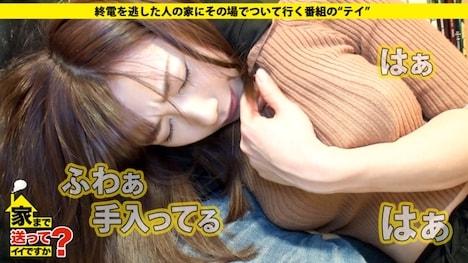 【ドキュメンTV】家まで送ってイイですか? case 123 斎藤さん 21歳 病院の受付事務コンパニオン??? 14