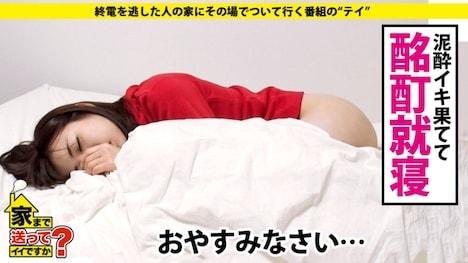 【ドキュメンTV】家まで送ってイイですか? case 123 斎藤さん 21歳 病院の受付事務コンパニオン??? 24