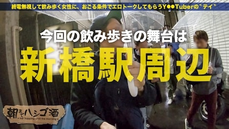 【プレステージプレミアム】朝までハシゴ酒 35 in新橋駅周辺 まいちゃん 21歳 撮影会モデル 2