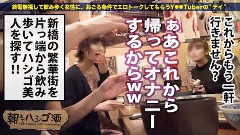 【プレステージプレミアム】朝までハシゴ酒 35 in新橋駅周辺 まいちゃん 21歳 撮影会モデル 3