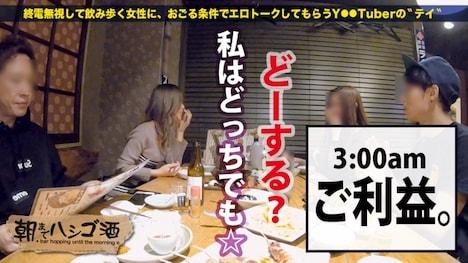 【プレステージプレミアム】朝までハシゴ酒 35 in新橋駅周辺 まいちゃん 21歳 撮影会モデル 5