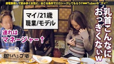 【プレステージプレミアム】朝までハシゴ酒 35 in新橋駅周辺 まいちゃん 21歳 撮影会モデル 6