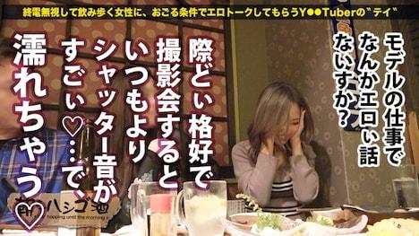 【プレステージプレミアム】朝までハシゴ酒 35 in新橋駅周辺 まいちゃん 21歳 撮影会モデル 8