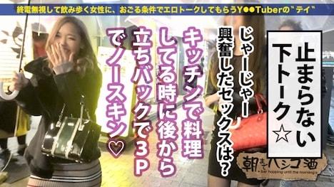 【プレステージプレミアム】朝までハシゴ酒 35 in新橋駅周辺 まいちゃん 21歳 撮影会モデル 11