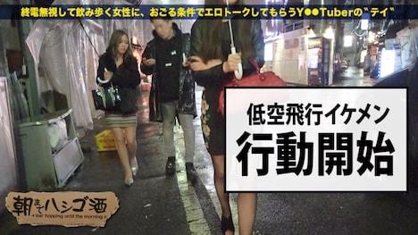 【プレステージプレミアム】朝までハシゴ酒 35 in新橋駅周辺 まいちゃん 21歳 撮影会モデル 14