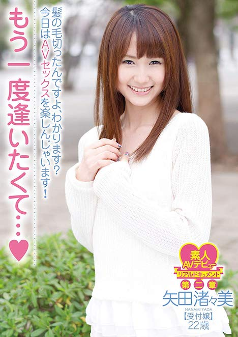 もう一度逢いたくて…◆ 髪の毛切ったんですよ、わかります?今日はAVセックスを楽しんじゃいます!矢田渚々美 受付嬢 22歳 1