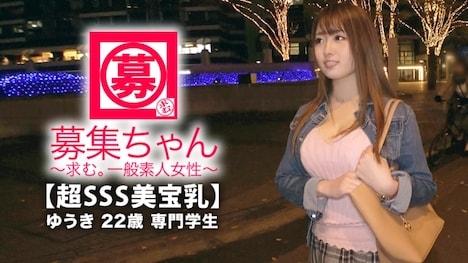 【ARA】【超SSS美宝乳】22歳【開運おっぱい】ゆうきちゃん参上! ゆうき 22歳 学生(福祉系) 1