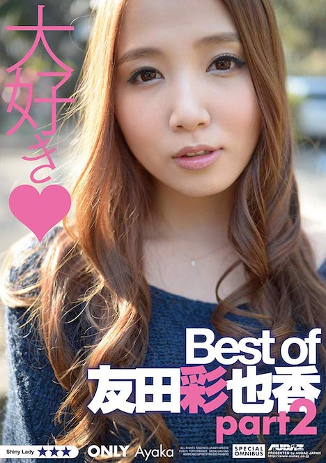 Best of 友田彩也香 part2