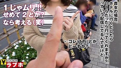 【プレステージプレミアム】いくらでラブホ!? No 020 あんじゅ 推定25歳 2