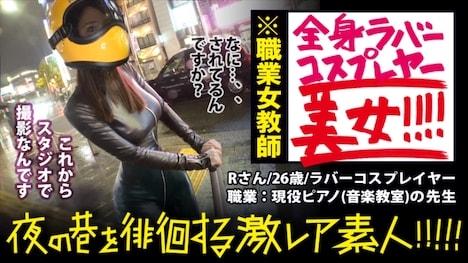 【プレステージプレミアム】夜の巷を徘徊する〝激レア素人〟!! 11 Rさん(仮名) 26歳 音楽教師 1