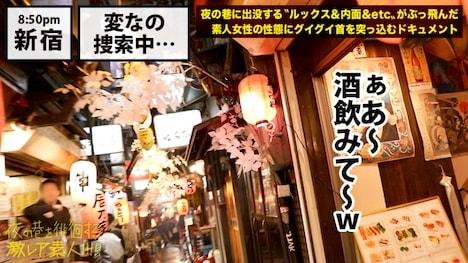 【プレステージプレミアム】夜の巷を徘徊する〝激レア素人〟!! 11 Rさん(仮名) 26歳 音楽教師 3