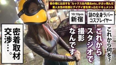 【プレステージプレミアム】夜の巷を徘徊する〝激レア素人〟!! 11 Rさん(仮名) 26歳 音楽教師 9