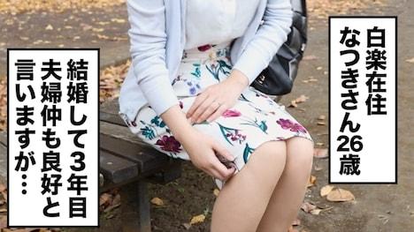 【KANBi】全国人妻えろ図鑑 人妻全国募集⇒出張ハメ撮り⇒ネット公開 なつきさん(26歳) 神奈川県横浜市在住 3