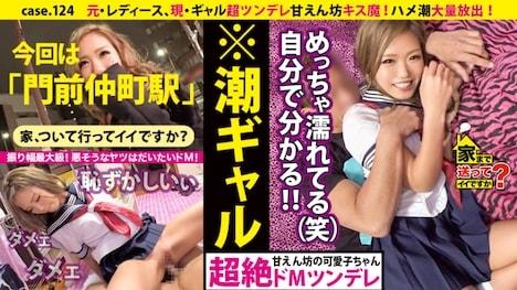 【ドキュメンTV】家まで送ってイイですか? case 124 愛羅さん 21歳 レストランバー勤務 1