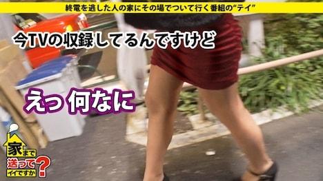 【ドキュメンTV】家まで送ってイイですか? case 124 愛羅さん 21歳 レストランバー勤務 3