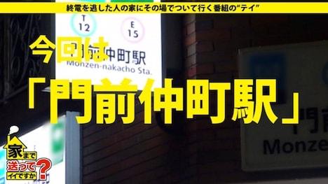 【ドキュメンTV】家まで送ってイイですか? case 124 愛羅さん 21歳 レストランバー勤務 2