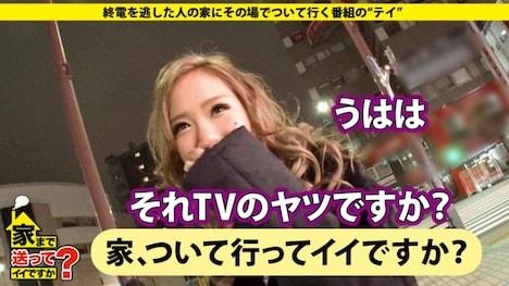 【ドキュメンTV】家まで送ってイイですか? case 124 愛羅さん 21歳 レストランバー勤務 4