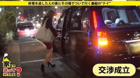 【ドキュメンTV】家まで送ってイイですか? case 124 愛羅さん 21歳 レストランバー勤務 5