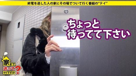 【ドキュメンTV】家まで送ってイイですか? case 124 愛羅さん 21歳 レストランバー勤務 7