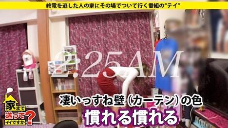 【ドキュメンTV】家まで送ってイイですか? case 124 愛羅さん 21歳 レストランバー勤務 8