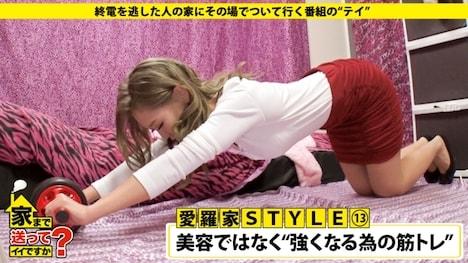 【ドキュメンTV】家まで送ってイイですか? case 124 愛羅さん 21歳 レストランバー勤務 11
