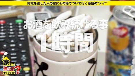 【ドキュメンTV】家まで送ってイイですか? case 124 愛羅さん 21歳 レストランバー勤務 12