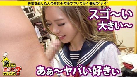 【ドキュメンTV】家まで送ってイイですか? case 124 愛羅さん 21歳 レストランバー勤務 23