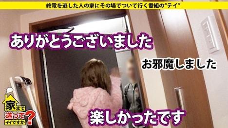 【ドキュメンTV】家まで送ってイイですか? case 124 愛羅さん 21歳 レストランバー勤務 30